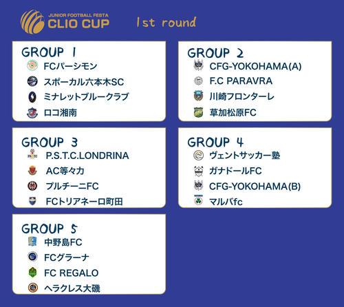U101次round組合せ.jpg
